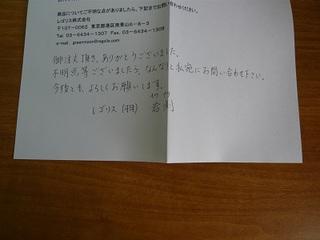 P1010130.jpg
